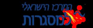 המרכז הישראלי למסגרות